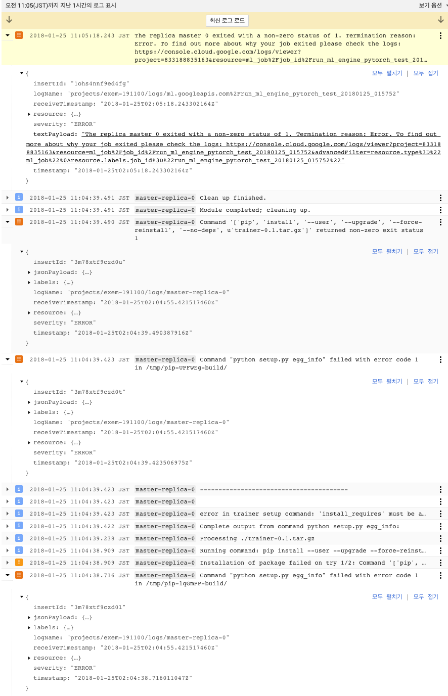 Pytorch in google-cloud-ml engine - PyTorch Forums